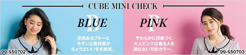 キューブミニチェック|涼感あるブルーとモダンな素材感、やわらかに印象づく大人ピンク