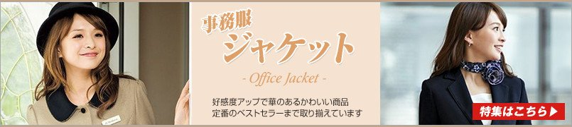 オフィスウェアの花形アイテムの事務服ジャケットの特集はこちら