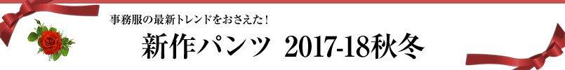 2017-2018秋冬新作パンツ