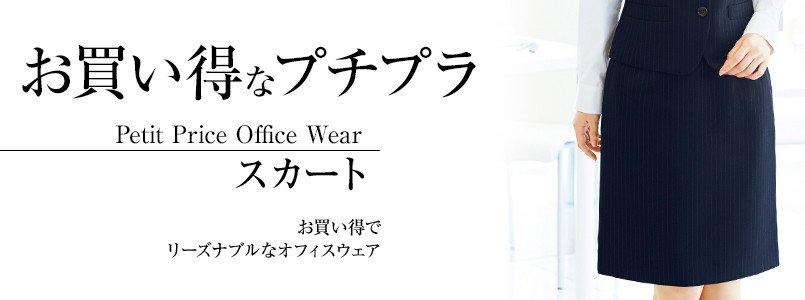 お買い得なプチプラ・スカート