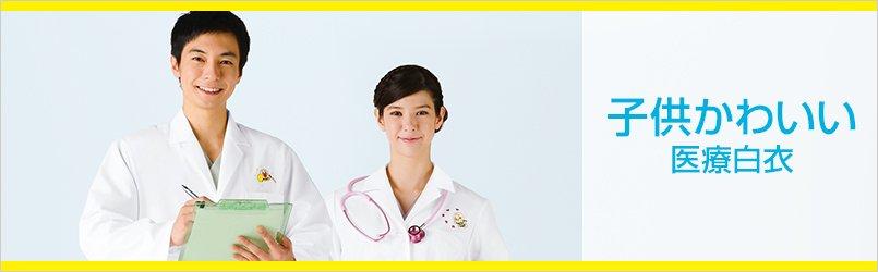 子供かわいい医療白衣