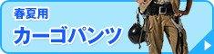 アイトス作業服 春夏カーゴパンツ