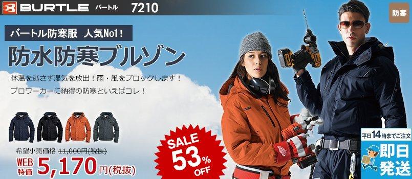バートル 7210 サーモトロン防寒ブルゾン(大型フード付)