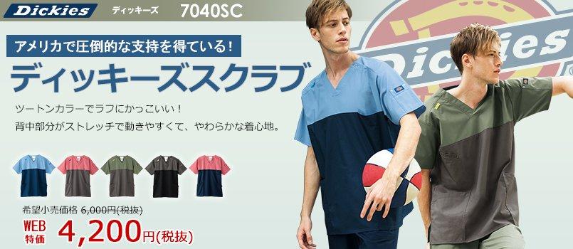 7040SC FOLK(フォーク)×Dickies スクラブ(男女兼用)