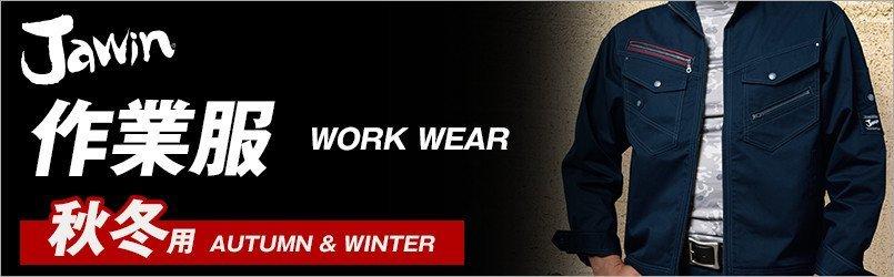ジャウィンの秋冬作業服