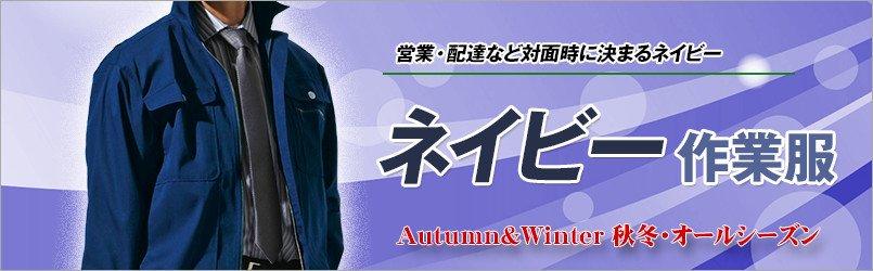 ネイビー・紺の作業服 秋冬