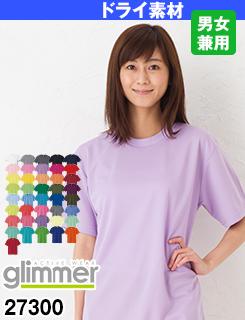 シャリ感のある人気No1ドライTシャツ!カラー・サイズ豊富