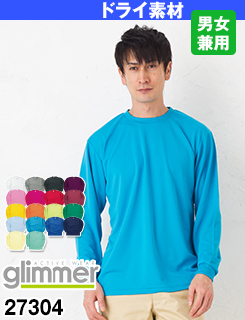 シャリ感のある長袖ドライTシャツ!インナーなどでも使えます