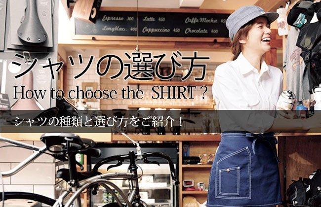 シャツの選び方 シャツの種類と選び方をご紹介!