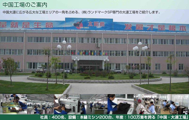 (株)ランドマークSP専門の大連工場