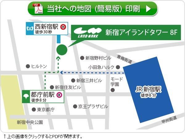 当社への地図(簡易版)印刷