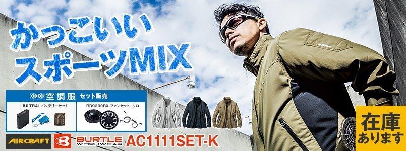 AC1111SET-K バートル エアークラフト 長袖ジャケット(男女兼用) ポリ100%
