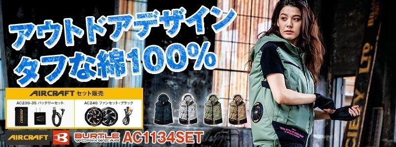 AC1134SET バートル エアークラフトセット[空調服] パーカーベスト(男女兼用)