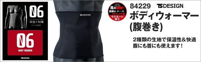 84229 TS DESIGN ボディウォーマー(腹巻き) マイクロフリース(男女兼用)