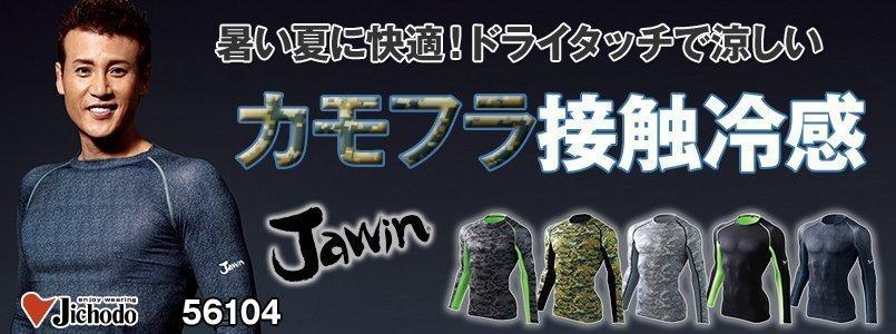 56104 自重堂JAWIN [春夏用]コンプレッション(新庄モデル)