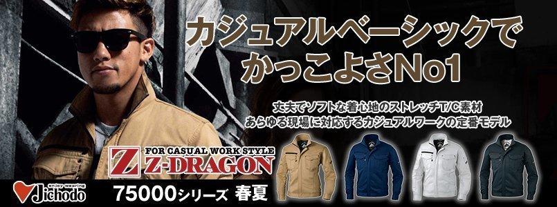 75000 自重堂Z-DRAGON [春夏用]ストレッチ長袖ジャンパー