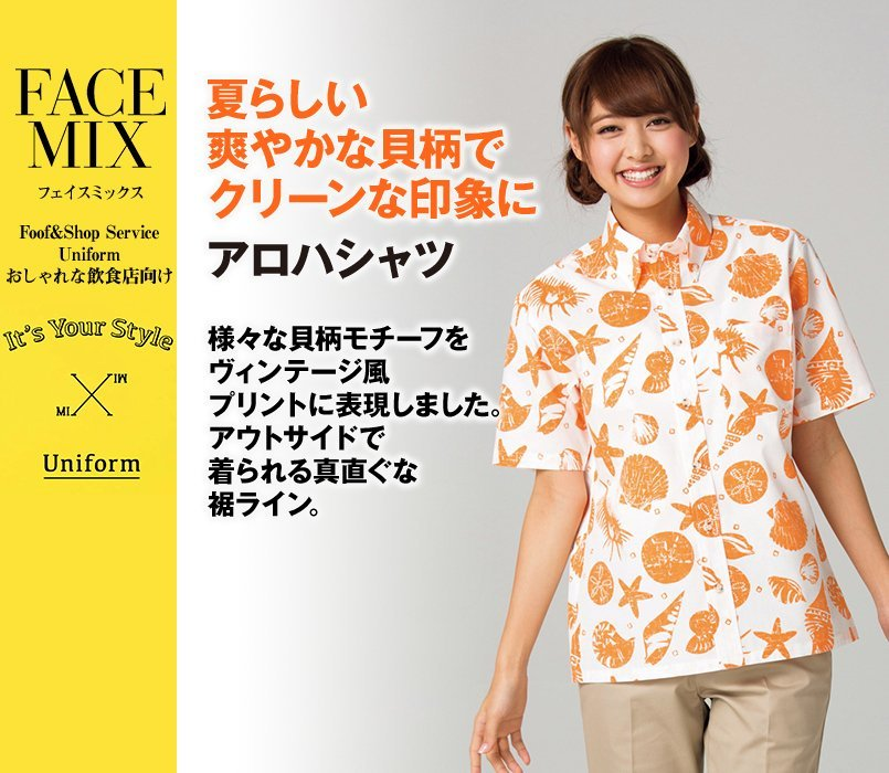 FB4541U FACEMIX アロハシャツ貝柄(男女兼用)ボタンダウン