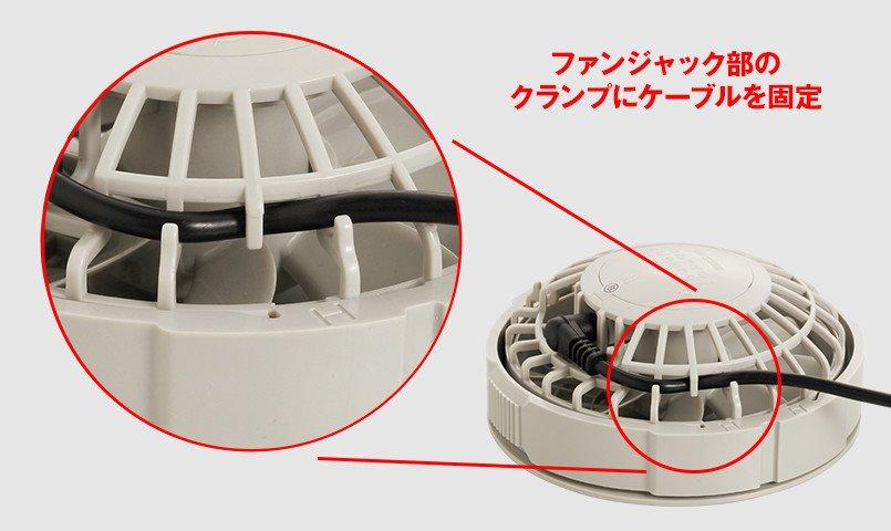 ファン部分のケーブルは、ファンジャック部のクランプにケーブルを引っかけて固定させることができます。
