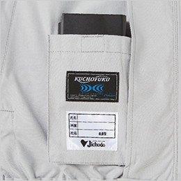 左内側 バッテリーポケット付