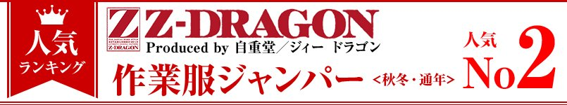 Z-DRAGON作業服ジャンパー・秋冬・通年 人気ランキング第2位