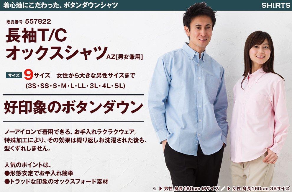 AZ-7822 長袖T/Cオックスシャツ