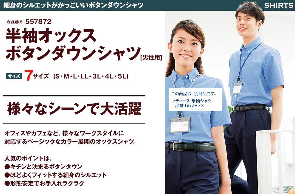 AZ-7872 オックスボタンダウン半袖シャツ