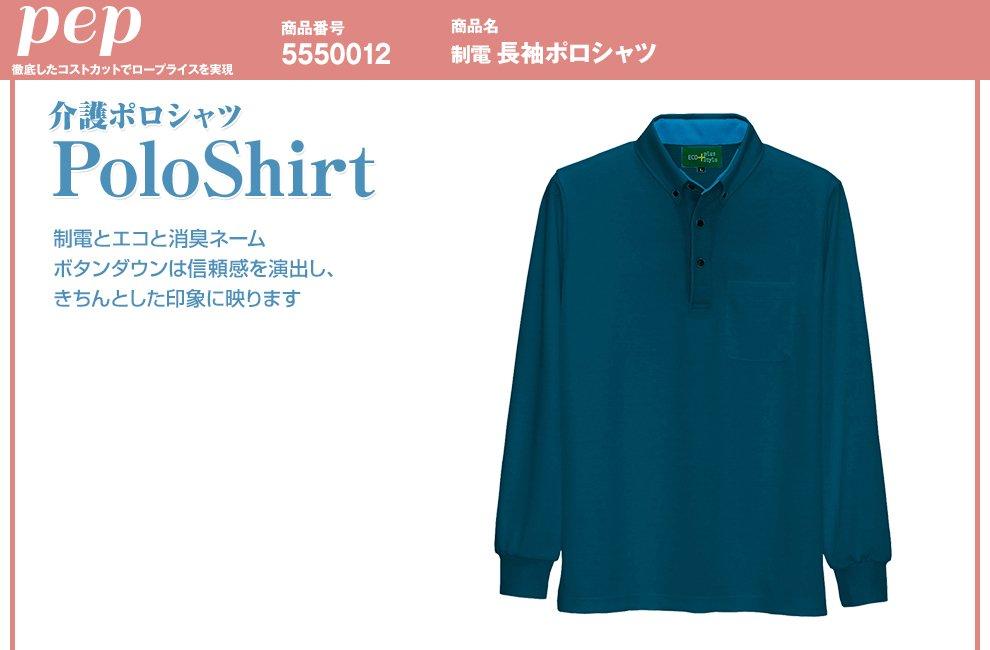 50012 長袖ポロシャツ
