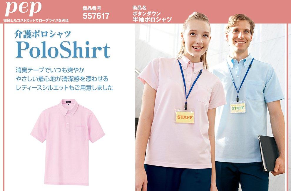 AZ-7617 半袖ボタンダウンポロシャツ
