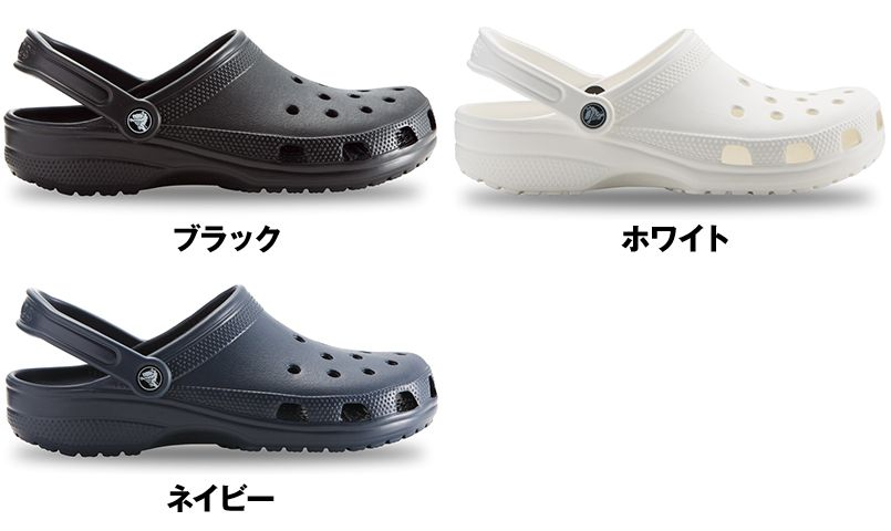 10001 crocs(クロックス) クラシック 色展開