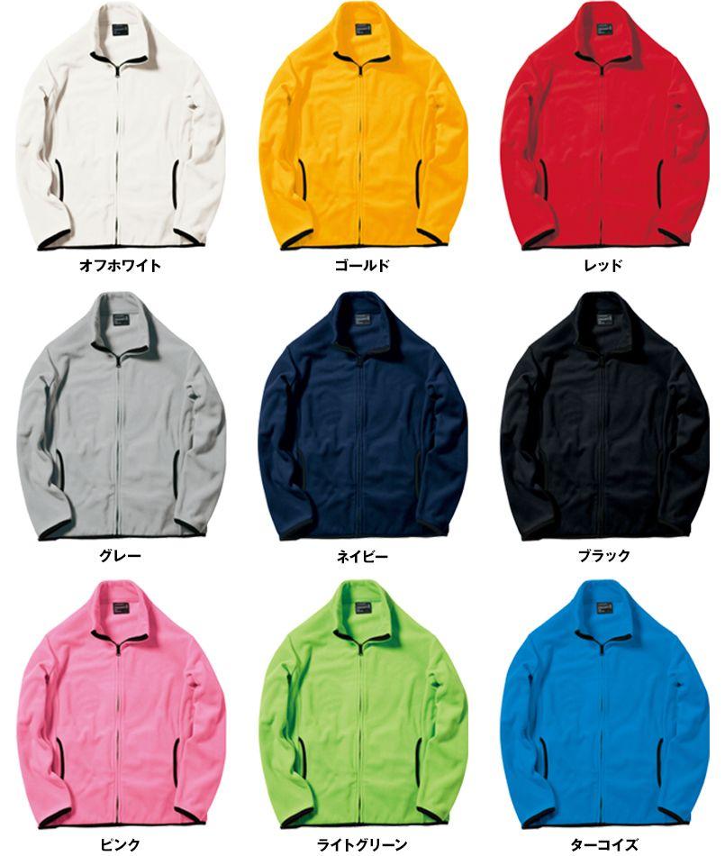 MJ0065 LIFEMAX 軽防寒 フリースジャケット(男女兼用) 色展開