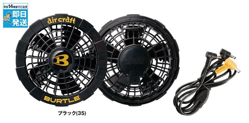 AC220 バートル エアークラフト[空調服]ファンユニット 色展開