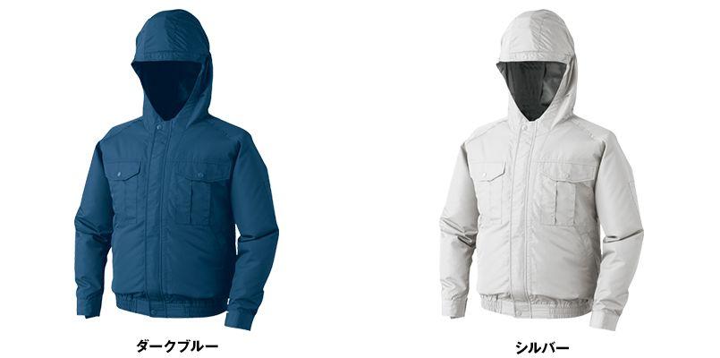 KU90810 空調服 長袖ブルゾン(フード付き) ポリ100% 色展開