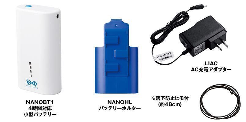 LINANO1 [春夏用]空調服 4時間対応 リチウムイオン小型バッテリーセット 色展開