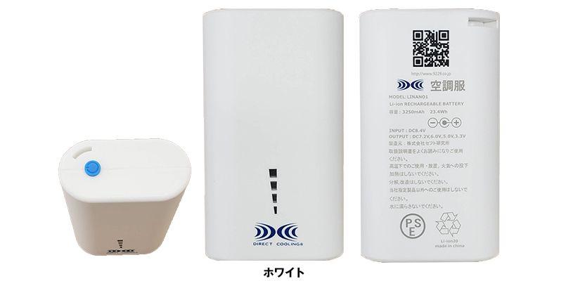 空調服 NANOBT1 リチウムイオン小型バッテリー単品 色展開