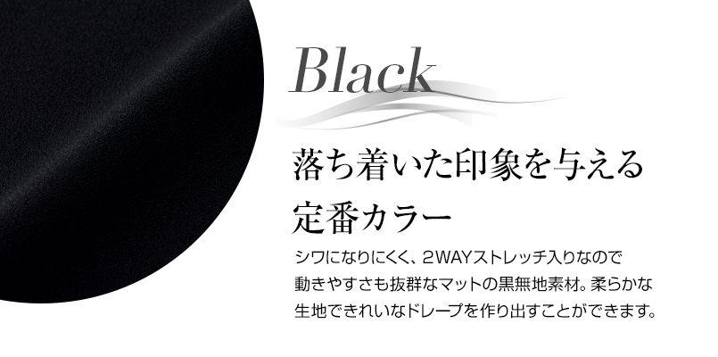 en joie(アンジョア) 51620 [通年]柔らかなマットな黒無地のタイトスカート カラーUP