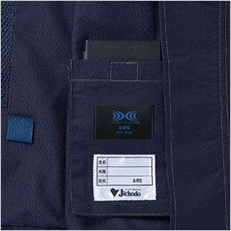 自重堂 54030  [春夏用]JAWIN 空調服 制電 長袖ブルゾン バッテリー専用ポケット