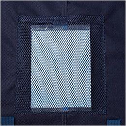 自重堂JAWIN 54030SET [春夏用]空調服セット 制電 長袖ブルゾンセット 保冷剤用メッシュポケット
