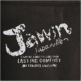 自重堂 55100 [春夏用]JAWIN 長袖ジャンパー(綿100%) 背中ロゴプリント