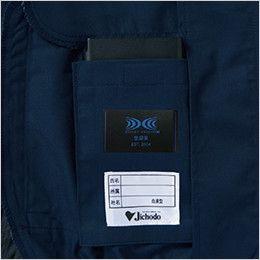 自重堂Z-DRAGON 74040 [春夏用]空調服 制電 長袖ブルゾン 左内側 バッテリー専用ポケット