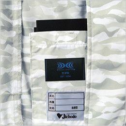 自重堂Z-DRAGON 74070 [春夏用]空調服 迷彩 ベスト ポリ100% バッテリー専用ポケット