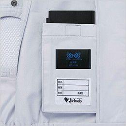 自重堂Z-DRAGON 74120 [春夏用]空調服 フルハーネス対応 長袖ブルゾン 左内側 バッテリー専用ポケット