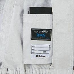 自重堂 87030 [春夏用]空調服 長袖ブルゾン バッテリー専用ポケット