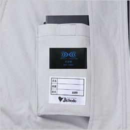 自重堂 87050  [春夏用]空調服 綿100% 長袖ブルゾン バッテリー専用ポケット付き