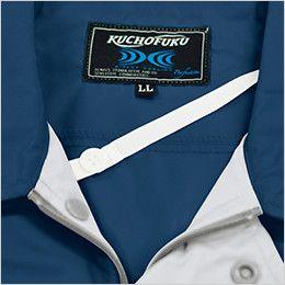 KU90470SET [春夏用]空調服セット 帯電防止長袖ブルゾン 調整ヒモ