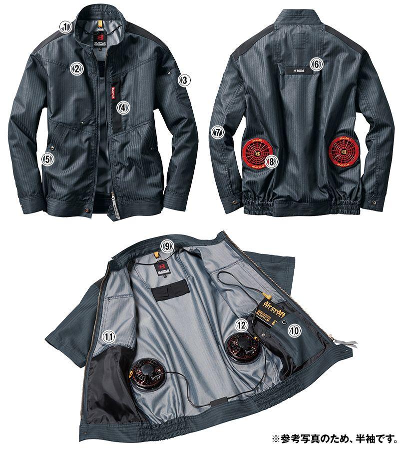 バートル AC1051SET エアークラフトセット[空調服] 制電 長袖ブルゾン(男女兼用) 商品詳細・こだわりPOINT