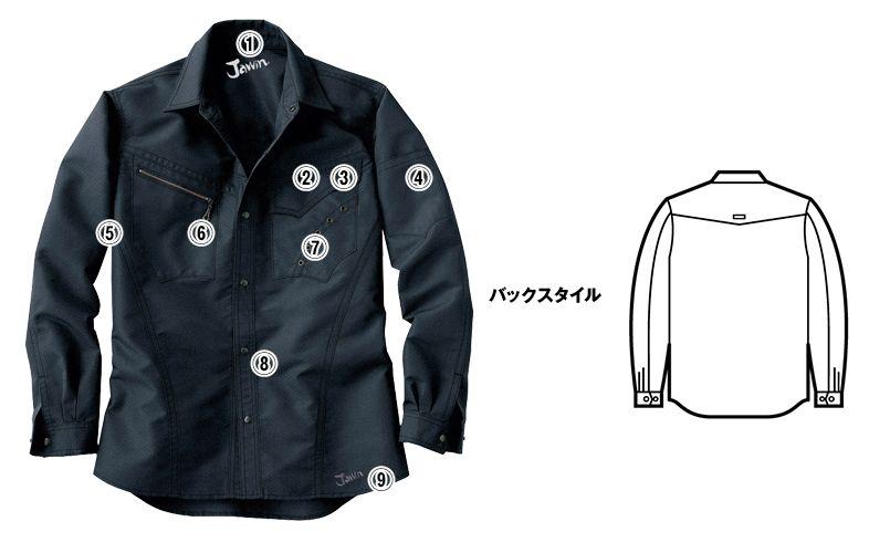 自重堂 51604 [秋冬用]JAWIN 長袖シャツ(年間定番生地使用) 商品詳細・こだわりPOINT
