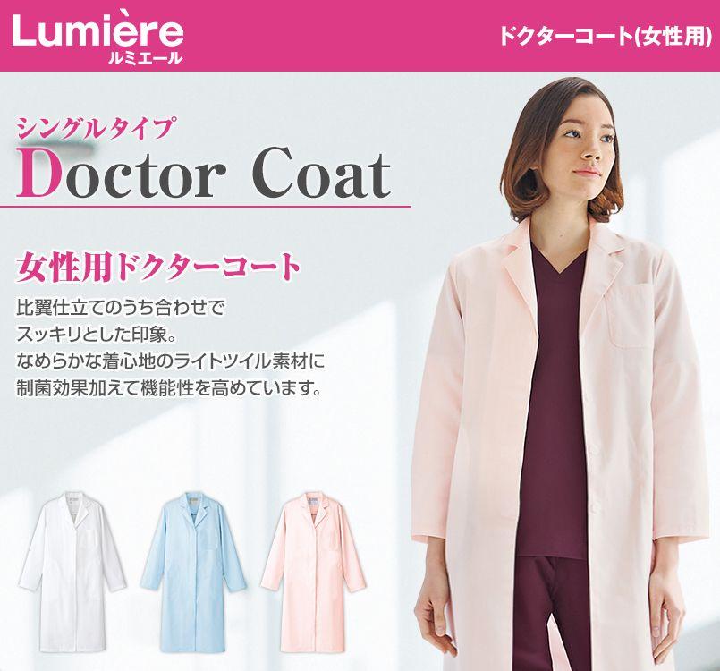 861314 アイトス/ルミエール ドクターコート(女性用)診察衣シングル 比翼ボタン