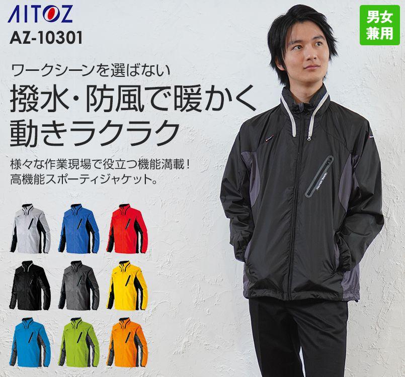 アイトス AZ10301 タルテックス フードインジャケット(薄地素材)