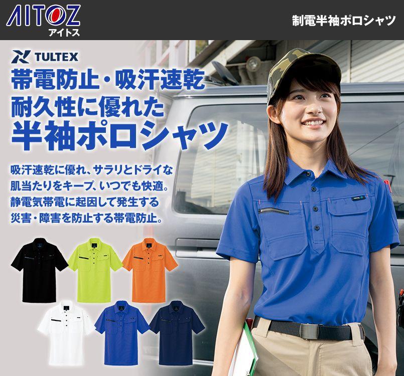 4bdaa30c17a4b AZ10609 アイトス アジト 半袖ポロシャツ(男女兼用)  作業服・作業着の ...