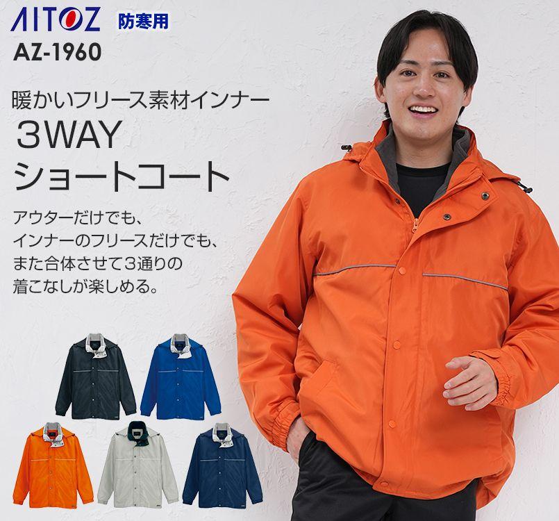 AZ1960 アイトス 3WAYショートコート(男女兼用)
